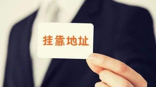南沙注册公司地址挂靠常见疑难解答